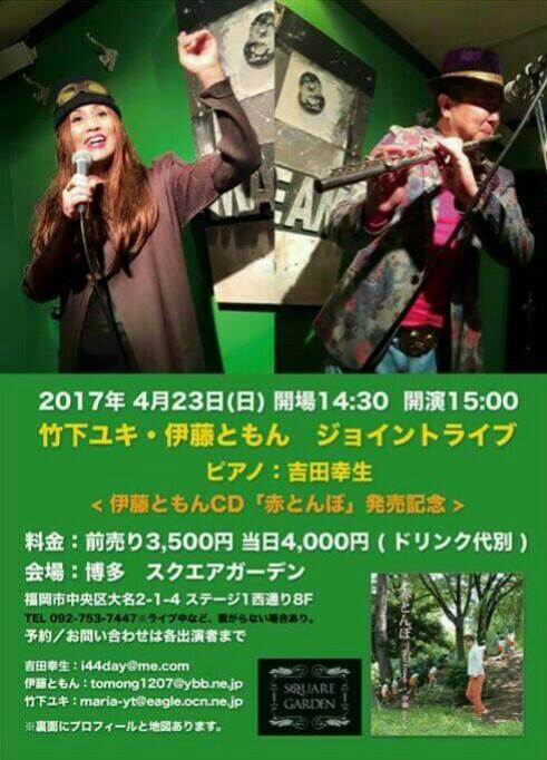 竹下ユキ・伊藤ともん ジョイントライブ